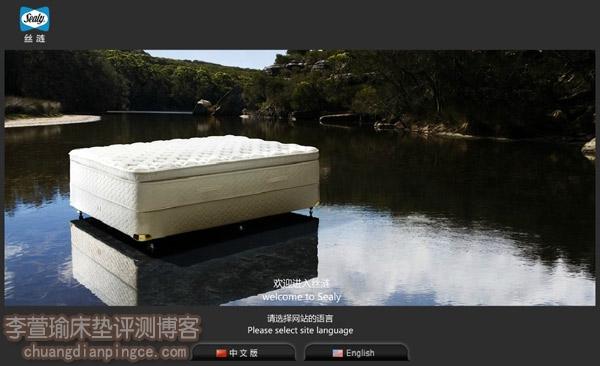 细数全球十大床垫品牌——Sealy 丝涟