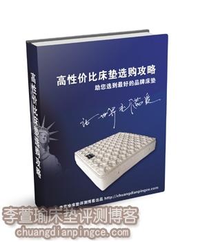 李萱瑜床垫评测博客第一本电子书发布