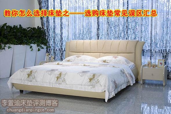 床垫选购误区汇总
