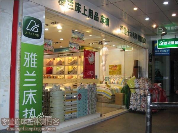 细数中国床垫十大品牌——雅兰床垫