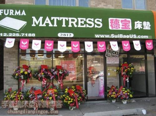 穗宝床垫美国芝加哥专卖店