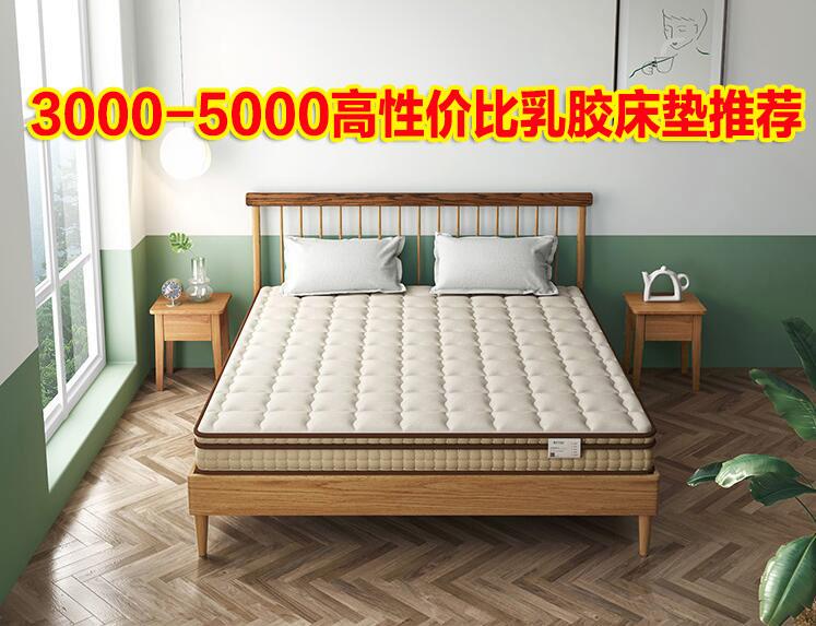乳胶床垫推荐