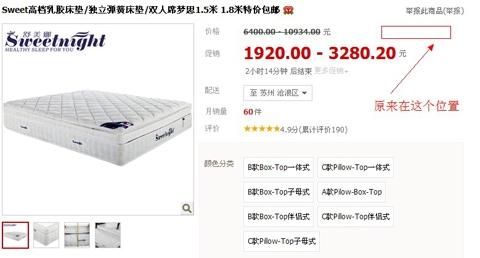 淘宝网天猫商城床垫专柜价是什么意思?