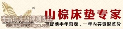 欢颜山棕床垫2013年新品发布 著名影星王艳加盟代言