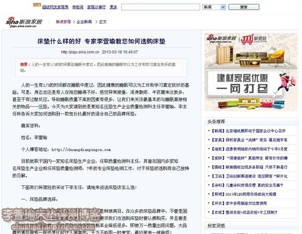 装修家居行业权威网站——新浪家居对本博客报道