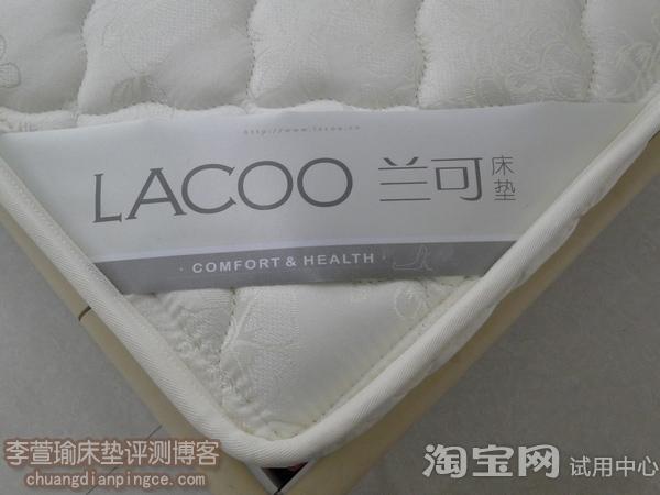 LACOO兰可 软硬适中 环保舒适席梦思弹簧床垫试用报告【转载】