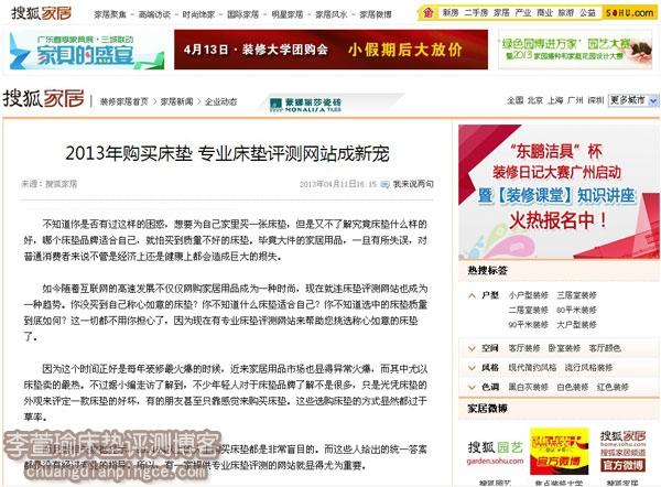 搜狐家居、新民网对本博客采访报道