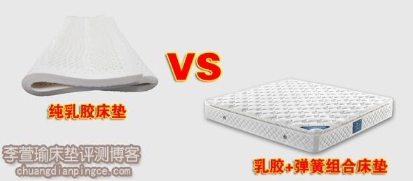 纯乳胶对比乳胶+弹簧的区别是什么?使用感受哪个好呢?