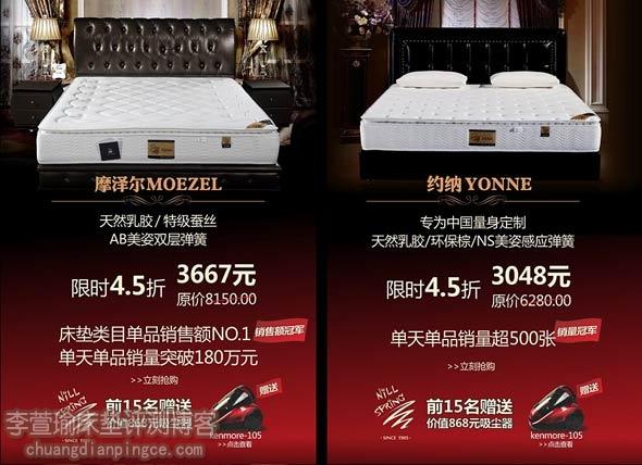 欧洲百年床垫品牌尼丝普林旗舰店优惠促销——买床垫送吸尘器