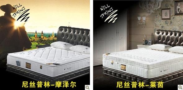 乳胶弹簧床垫到底选哪款好?尼丝普林莱茵和摩泽尔对比评测