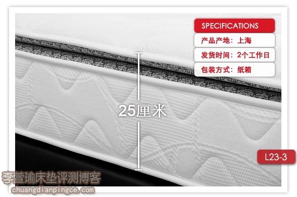 进口乳胶芯床垫哪款好?comforlux L21、L23&L25评测对比