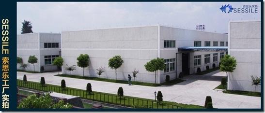 索思乐华东工厂