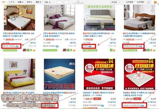 教你怎么选床垫之——网购床垫需认清商家是否唯一!