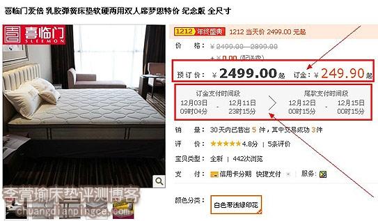 天猫床垫预售是怎么回事?靠谱吗?