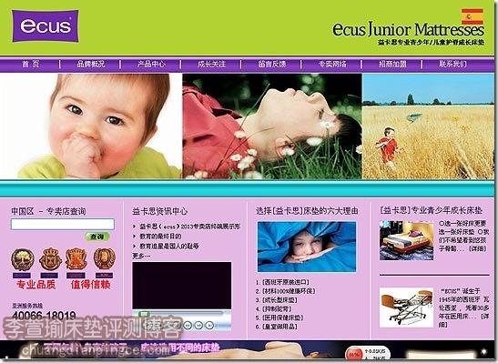 细数全球十大床垫品牌——西班牙ecus 益卡思(儿童专用)