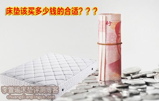 老婆想买七八千的床垫,我嫌贵,怎么办?