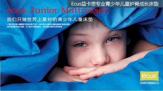 ecus益卡思儿童床垫怎么样?甲醛超标吗?益卡思床垫权威检测报告发布!
