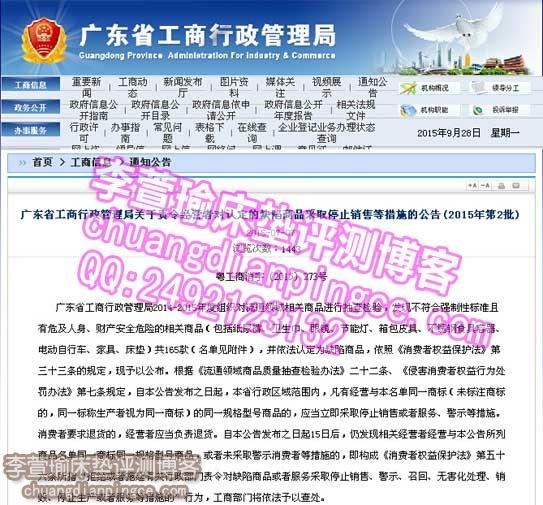 紧急!!!广东工商局曝光32款床垫甲醛严重超标,你买了吗?