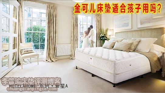 和8个月大的孩子一起睡,适合买金可儿的床垫吗?