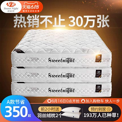 sweetnight床垫怎么样?sweetnight舒美娜床垫权威检测报告分享