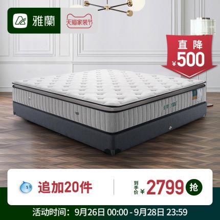 雅兰床垫深睡尊享和有度哪款好?该怎么选?