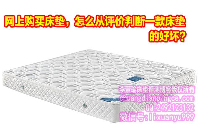 怎么从评价判断床垫好坏