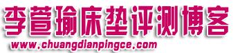 李萱瑜床垫评测博客