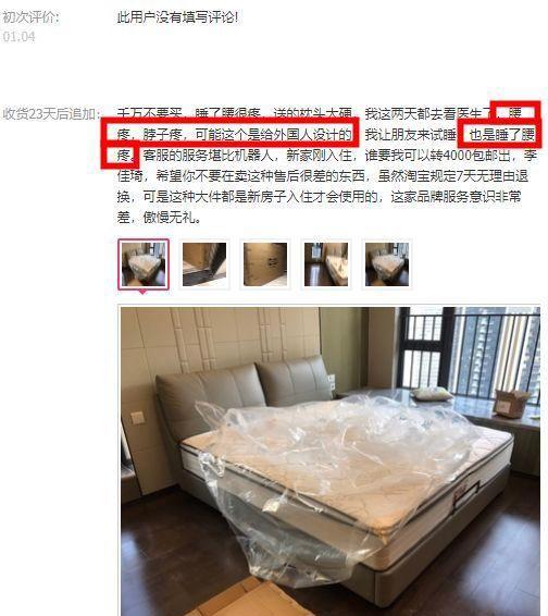 丝涟床垫反馈2