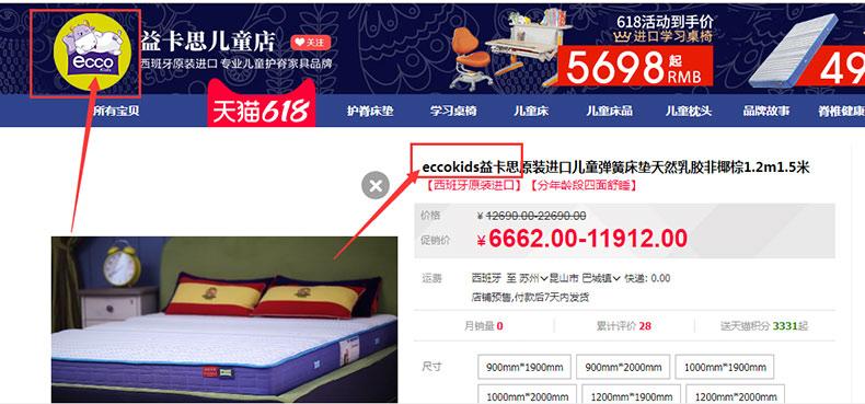 新床垫商标